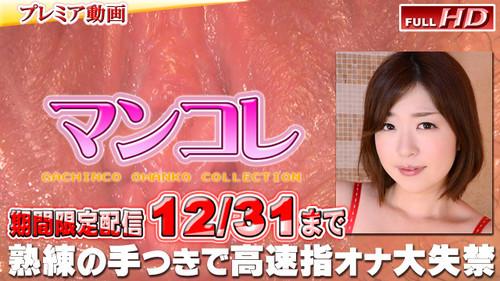 ガチん娘 gachip299 鈴香 -別刊マンコレ115-